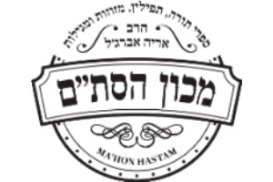 Logo rav arie abergel sofer stam jerusalem