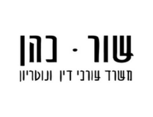 Cabinet Shor Cohen