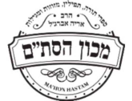 Rav Arie Abergel Sofer stam à Jérusalem